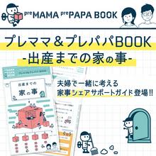 プレママ&プレパパBOOK,会員限定,プレゼント,