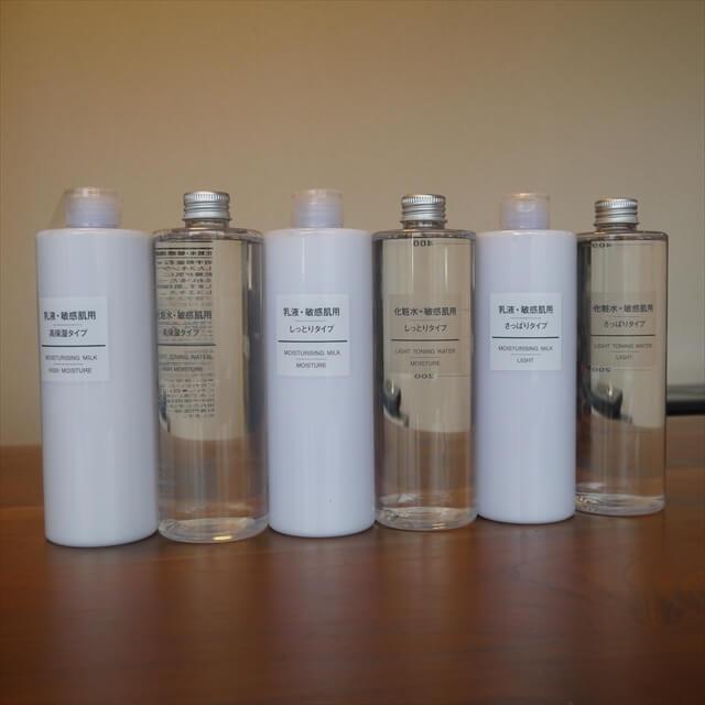 無印良品の敏感肌用化粧水,無印良品,敏感肌,化粧水