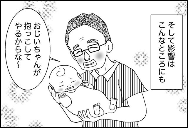 おじいちゃんが抱っこ,育児,漫画,高齢出産