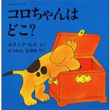 <ボード・ブック> コロちゃんはどこ?