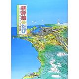しんかんせん新幹線のたび ~はやぶさ・のぞみ・さくらで日本縦断~