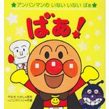 ばぁ!(アンパンマンのいないいないばぁ(1))