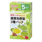 手作り応援 緑黄色野菜 3種パック