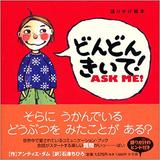 どんどんきいて! ASK ME!