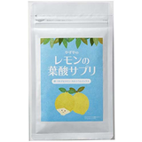やずやのレモンの葉酸サプリ