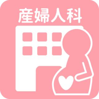 医療法人翔南会 山崎産婦人科医院