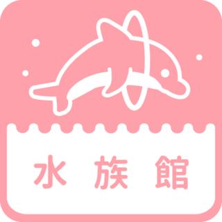 高千穂峡淡水魚水族館