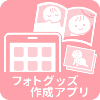 フォトグッズ作成アプリ トップ