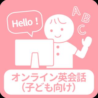 オンライン英会話(子ども向け) トップ