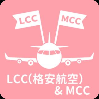 LCC(格安航空)&MCC トップ