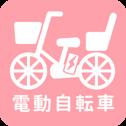 電動自転車一覧
