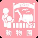 動物園一覧