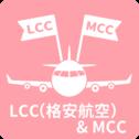 LCC(格安航空)&MCC一覧