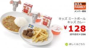 IKEA091