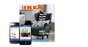 IKEA(イケア)のカタログ