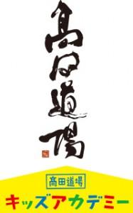takada-dojo_b