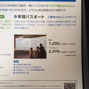 子連れ年間パスポート、お台場の日本科学未来館の料金