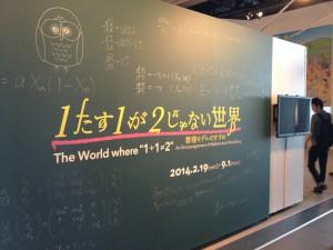 子連れ年間パスポート、お台場の日本科学未来館の展示