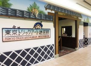 美術館「東京トリックアート迷宮館」の外観