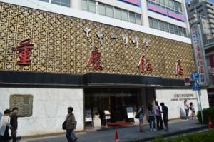 子連れで行きたい横浜中華街の重慶飯店の外観