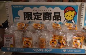 子連れで行きたい横浜中華街のベビースターランドの画像