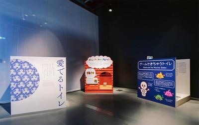 日本未来館で催されているトイレトレーニングのやり方を学ぶための新たなトイレの活用術の画像