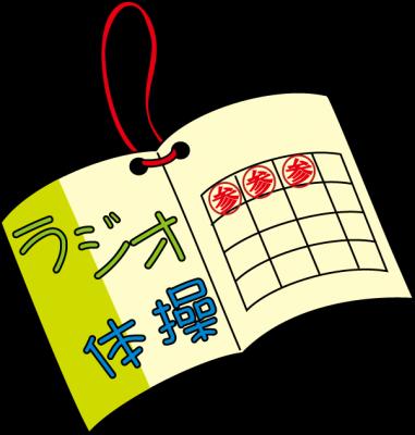 ラジオ体操のスケジュールのイメージ画像