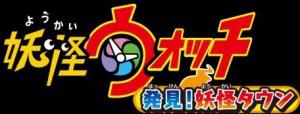 夏のイベント「発見!妖怪タウン」のロゴ画像