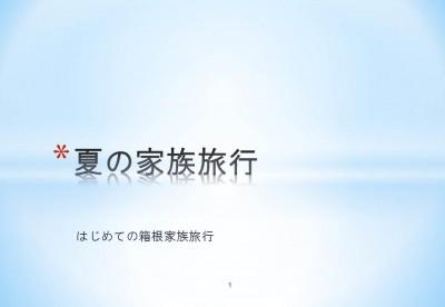 01_PowerPointのテンプレート選び