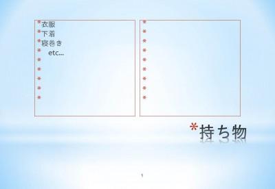 05_持ち物リスト