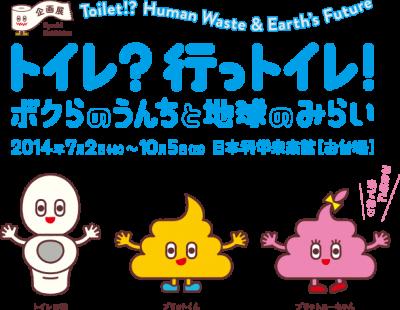 日本未来館で催されているトイレトレーニングのやり方を学ぶ企画ポスターの画像