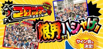 2014夏のコロコロツアーのロゴ画像