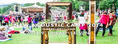 新鮮な空気が身を包む中音楽に触れられるNew Acoustic Camp 2014のポスター画像