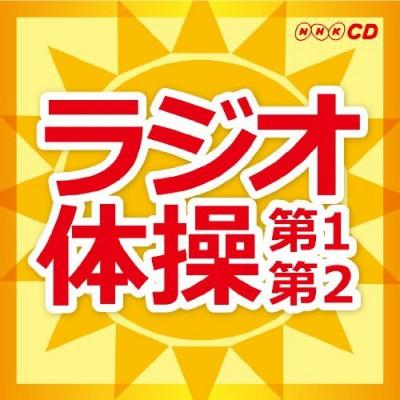 NHKラジオで放送される夏季ラジオ体操ロゴ