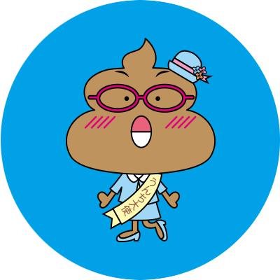 日本未来館で催されているトイレトレーニングのやり方を学ぶ「うんち大使」の画像