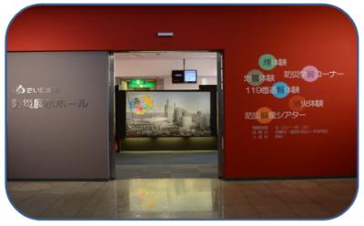 さいたま市防災センターの画像