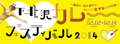 グルメの秋のイベントの東京下北沢のカレーフェスのポスター画像