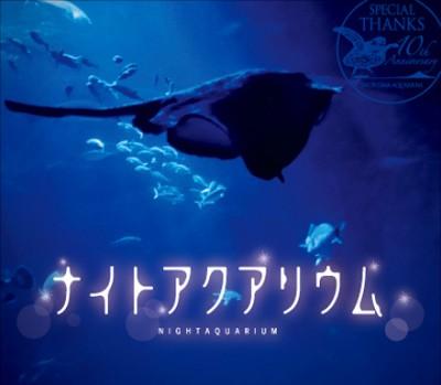 子どもに人気な水族館が主催するナイトアクアリウムのポスター画像