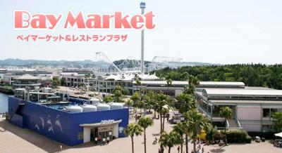 八景島シーパラダイスにはアトラクションのほかにもレストランも完備されている画像