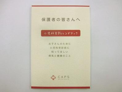 キャップス作成の無料の配布冊子の画像