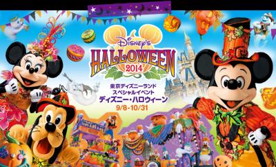 東京ディズニーランドのハロウィン・イベントのイメージ画像