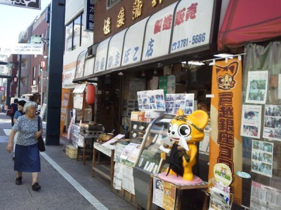 戸越銀座の商店街にある名物かまぼこ屋の画像
