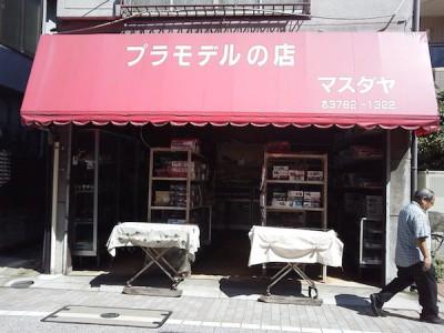 戸越銀座の商店街にある昔懐かしいプラモデルのお店の画像