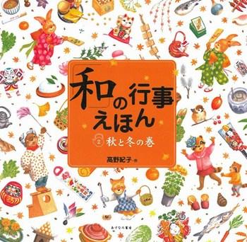 読み聞かせのおすすめ3作目「和の行事えほん 秋と冬の巻」の画像