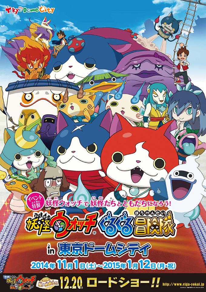 妖怪ウォッチは子どもに人気!東京ドームシティのイベント告知画像