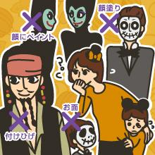 東京ディズニーランドのハロウィンには仮装ルールがあるNG画像01