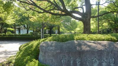 紅葉も観れる神奈川・平塚市総合公園の石碑の画像