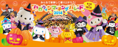 ハロウィンイベントが行わている東京サンリオピューロランドのイメージ画像01