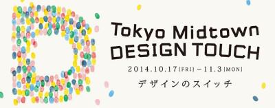 東京ミッドタウンで開催のイベントの告知画像