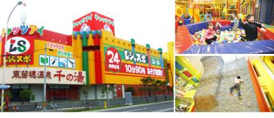 札幌の遊び場といえば、レジャスポビッグ東苗穂店の画像01